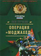 Пучков Л.Н. - Операция Моджахед' обложка книги