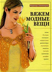 Вяжем модные вещи Свеженцева Н.А.