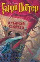 Ролинг Дж.К. - 2.Гарри Поттер и тайная комната(ф).' обложка книги