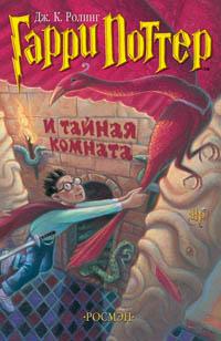 2.Гарри Поттер и тайная комната(ф). Ролинг Дж.К.