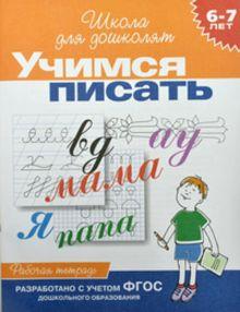 6-7 лет.Учимся писать (Раб.тетрадь)(1кр.)