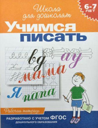 6-7 лет.Учимся писать (Раб.тетрадь)(1кр.) Гаврина С.Е. и др.