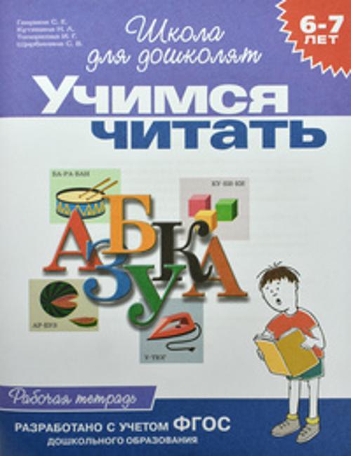 Гаврина С.Е. и др. 6-7 лет.Учимся читать (Раб.тетрадь)(1кр.)
