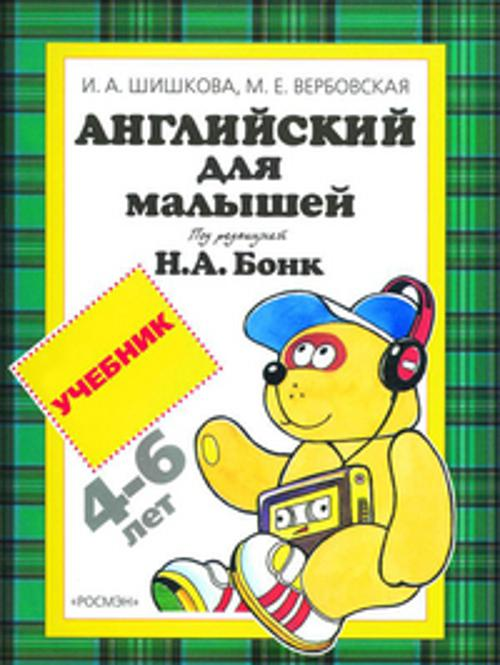 Англ.для малышей.Учебник(4 кр) Шишкова И.А., Вербовская М.Е.