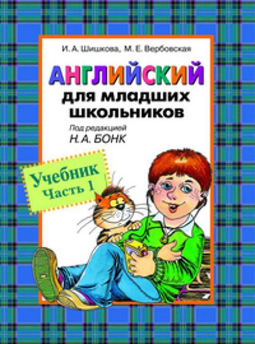 Английский для младших школьников. Учебник часть 1 фото