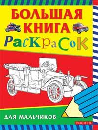вертолеты и самолеты Большая книга раскрасок для мальчиков