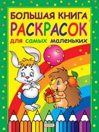 Большая книга раскрасок для самых маленьких