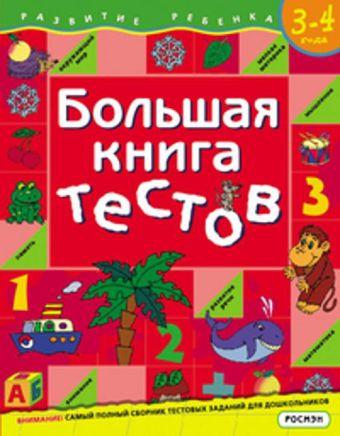 Большая книга тестов. 3-4 года.(1кр.) Гаврина, Кутявина