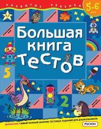 Большая книга тестов.5-6 лет.(1кр.) Гаврина С.Е.