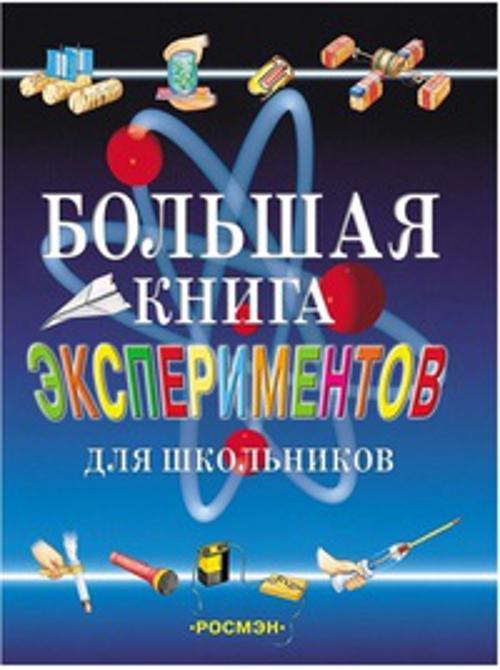 Большая книга экспериментов для школьников мейяни а ред большая книга экспериментов для школьников