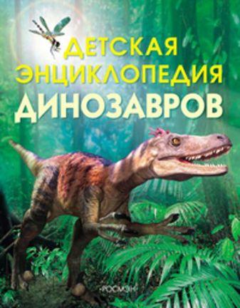 Тэплин С. - Детская энциклопедия динозавров обложка книги