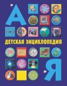 Паркер С., Филип С., Уокер Д. - Детская энциклопедия от А до Я' обложка книги