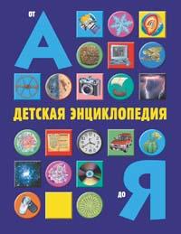 Детская энциклопедия от А до Я Паркер С., Филип С., Уокер Д.