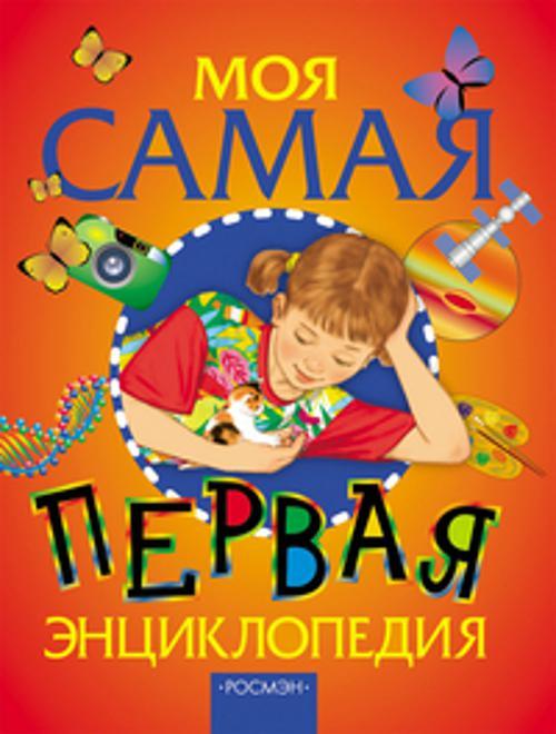 Моя самая первая энциклопедия Аристова В.В. и др.