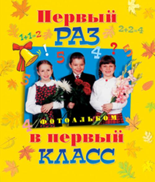 Фото - Первый раз в первый класс войнович в монументальная пропаганда