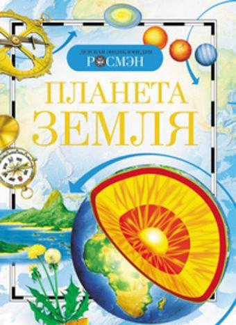 Планета Земля. Детская энциклопедия РОСМЭН Абакумова Г.М. и др.