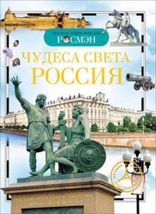 Чудеса света: Россия. Детская энциклопедия РОСМЭН цены