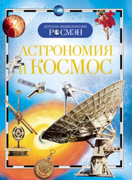 Астрономия и космос (ДЭР) е левитан малышам о звездах и планетах