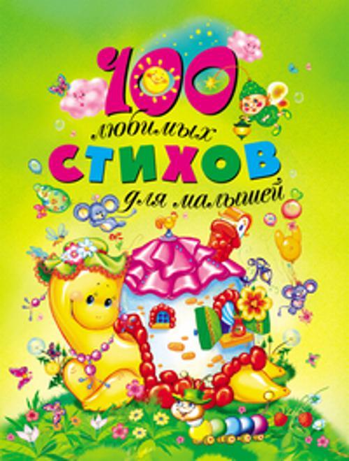 100 любимых стихов для малышей берестов в д 100 стихов на ночь