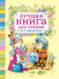 Лучшая книга для чтения от 1 до 3 лет книга для чтения детям от года до семи лет