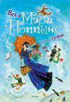 Трэверс П.Л. - Все о Мэри Поппинс (нов)' обложка книги