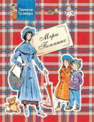 Трэверс П.Л. - Мэри Поппинс (нов)' обложка книги