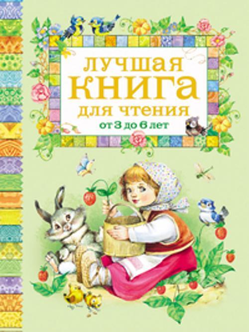 Лучшая книга для чтения от 3 до 6 лет барсотти э анселми а лучшая энциклопедия для детей от 3 до 6 лет