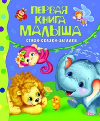 Первая книга малыша. Стихи, сказки, загадки