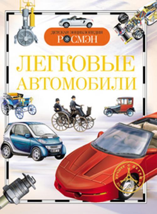 Легковые автомобили. Детская энциклопедия РОСМЭН Золотов А.