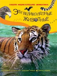 Беккер Ж. де - Эти великолеп. животные(Хищные птицы, дикие кошки) обложка книги