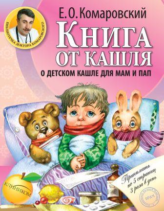 Комаровский Е.О. - Книга от кашля: о детском кашле для мам и пап обложка книги