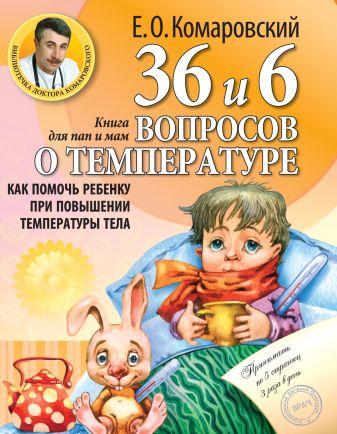 Комаровский Е.О. - 36 и 6 вопросов о температуре. Как помочь ребенку при повышении температуры тела: книга для мам и пап обложка книги