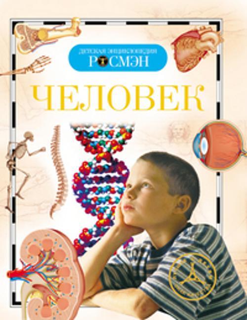 Человек. Детская энциклопедия РОСМЭН росмэн детская энциклопедия почему и потому