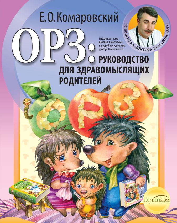 ОРЗ: руководство для здравомыслящих родителей Комаровский Е.О.