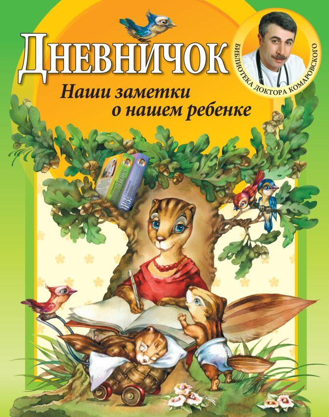 Дневничок. Наши заметки о нашем ребенке Комаровский Е.О.