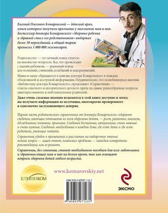 Справочник здравомыслящих родителей Комаровский Е.О.