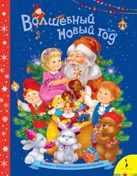 Коваль Т. - Волшебный Новый год (Открывающиеся окошки) обложка книги