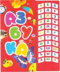 Азбука (33 кнопки)