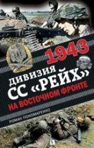 Пономаренко Р.О. - 1943. Дивизия СС Рейх на Восточном фронте' обложка книги