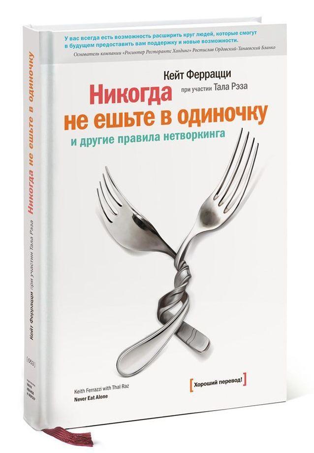 Никогда не ешьте в одиночку и другие правила нетворкинга от book24.ru