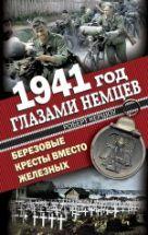 Кершоу Р. - 1941 год глазами немцев. Березовые кресты вместо Железных' обложка книги