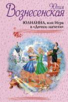 Вознесенская Ю. - Юлианна, или Игра в Дочки-мачехи' обложка книги