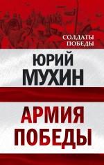 Мухин Ю.И. - Армия Победы обложка книги