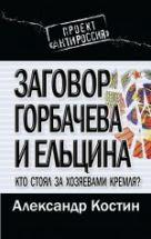Костин А.Л. - Заговор Горбачева и Ельцина. Кто стоял за хозяевами Кремля?' обложка книги