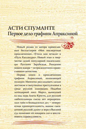 Асти Спуманте. Первое дело графини Апраксиной Вознесенская Ю.