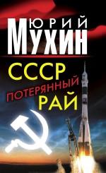 СССР - потерянный рай Мухин Ю.И.