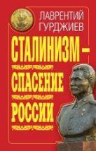 Гурджиев Л.К. - Сталинизм - спасение России' обложка книги