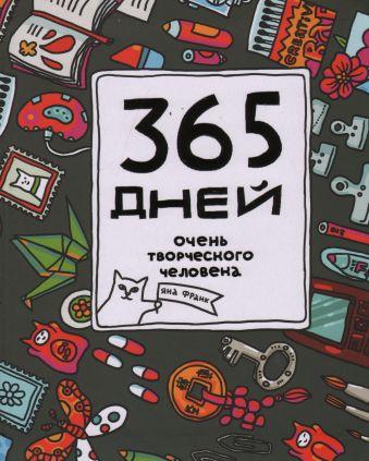 365 дней очень творческого человека: ежедневник Франк Я.