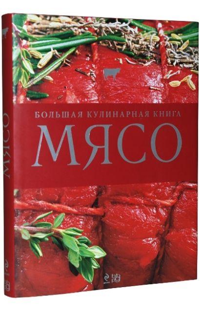 Мясо. Большая кулинарная книга - фото 1