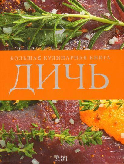Дичь. Большая кулинарная книга (серия Подарочные издания. Кулинария. Эксклюзивные книги) - фото 1